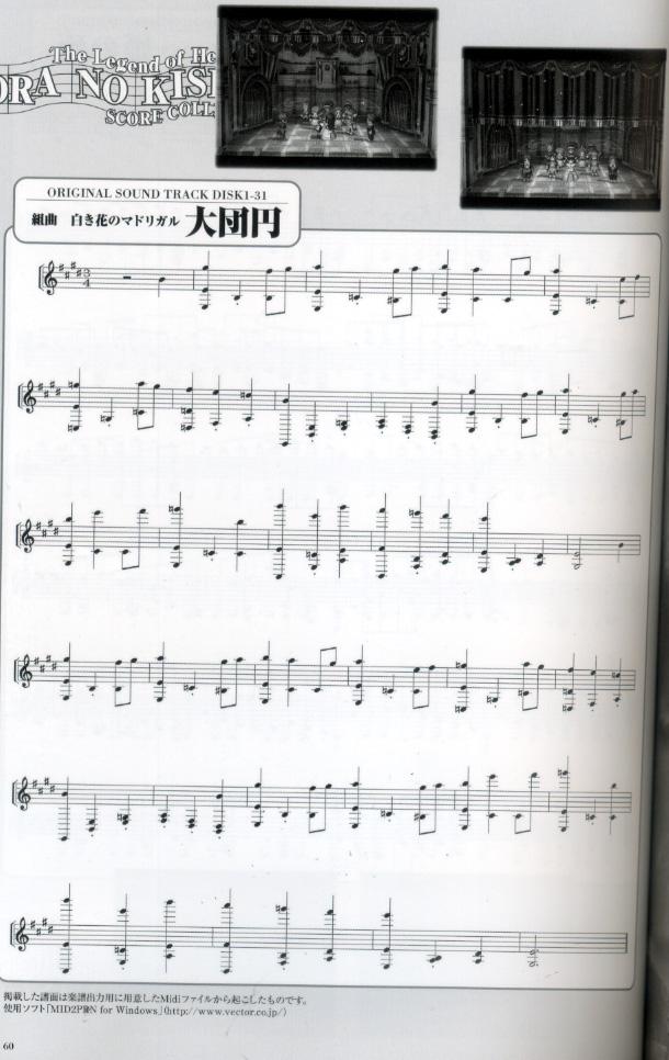 空之轨迹音乐简谱