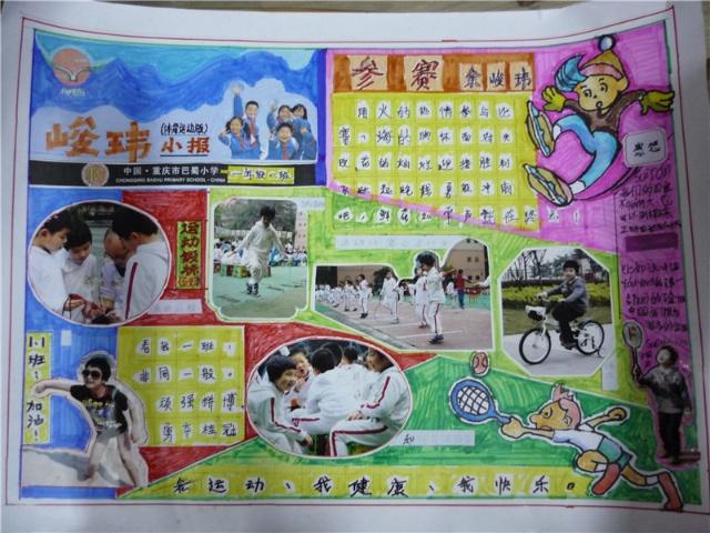 体育小报和数学趣味作业展示图片