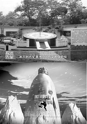 蓝剑-冰川时代 剑指中国第一矿泉水品牌