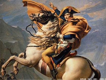 对于拿破仑来说.征服才是自由!