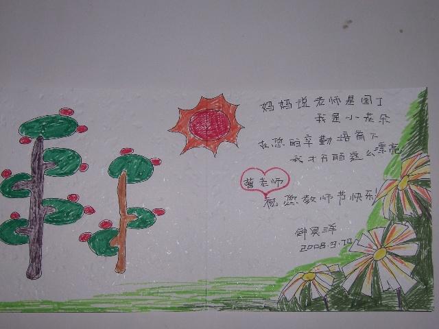 教师节和儿子一起给他幼儿园老师做贺卡 发现儿童画偶还画得不错 但愿
