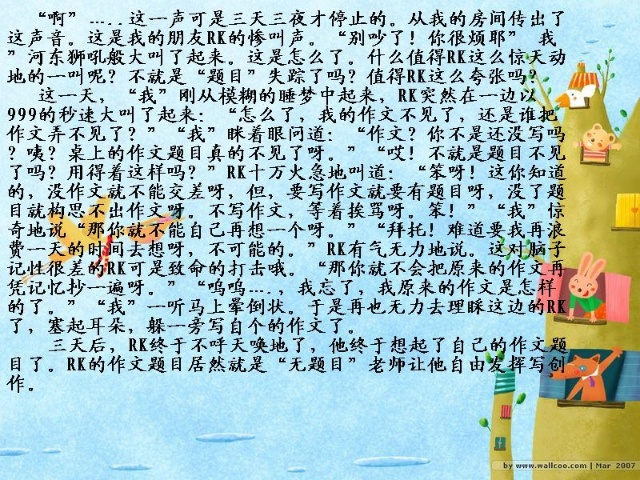 读《和乌鸦做邻居》有感        遨游汉字王国---有关汉字的手抄报图片