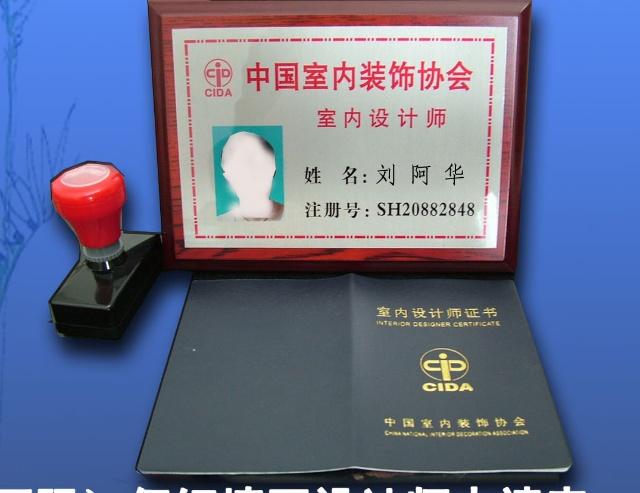 注冊室內設計師證書,銅牌