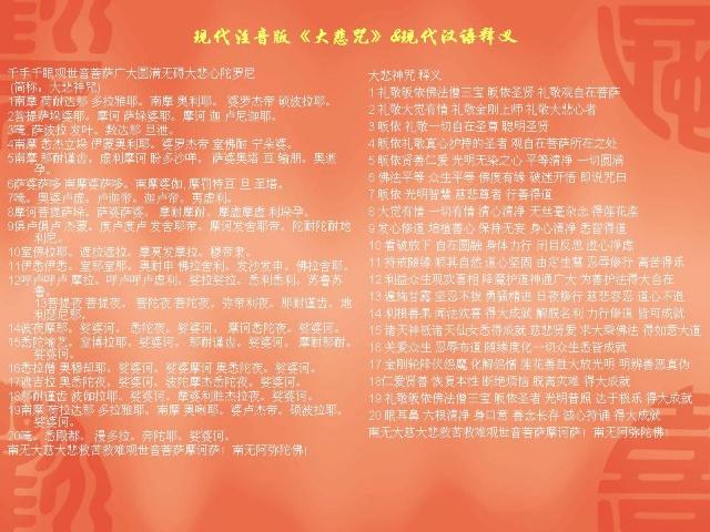 大悲咒--现代汉语注音&释义图片