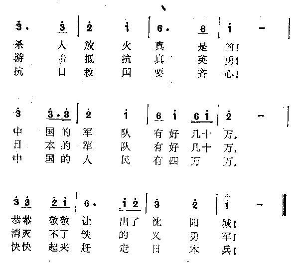 九一八小调-曲谱歌谱大全-搜狐博客