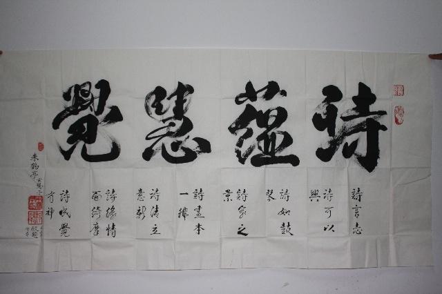 朱鹤亭(玄鹤子)先生赠句及书法