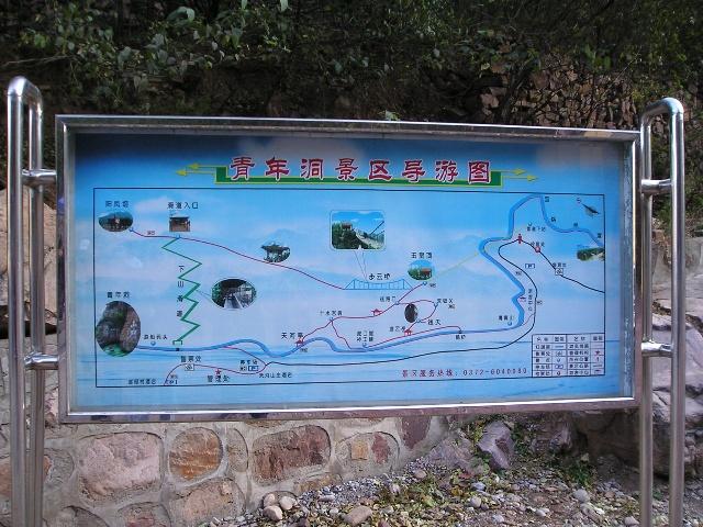 红旗渠青年洞景区导游图