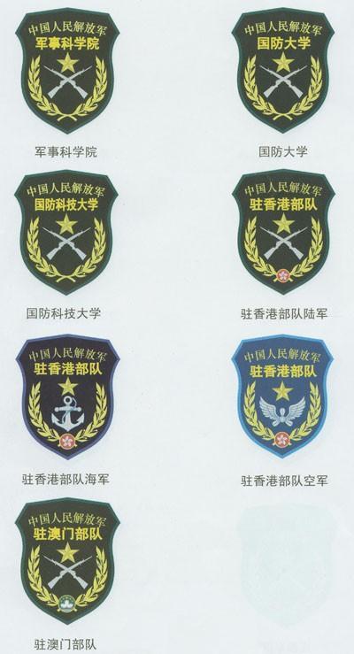 四总部直属单位及海军空军二炮部队臂章   四总部臂章