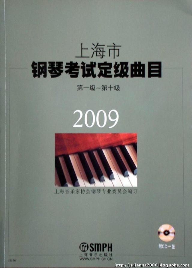 钢琴七级考曲图片