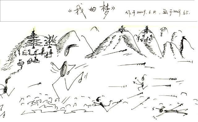 """漫画国医——""""我的梦"""