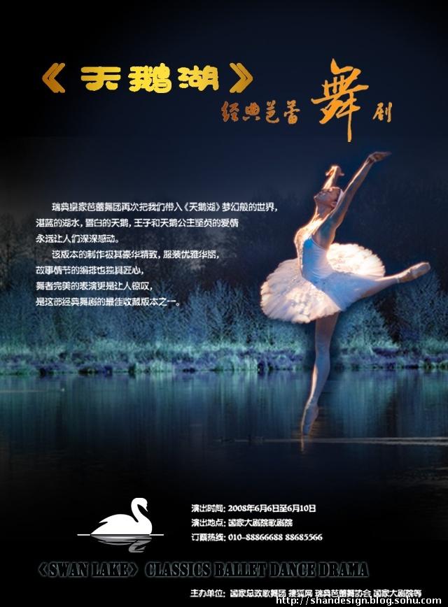 芭蕾舞海报设计_天鹅湖