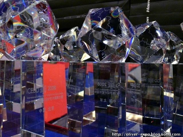 2008年度展示设计艺术大赛颁奖典礼_刘宏伟的会展博客_新浪博客;