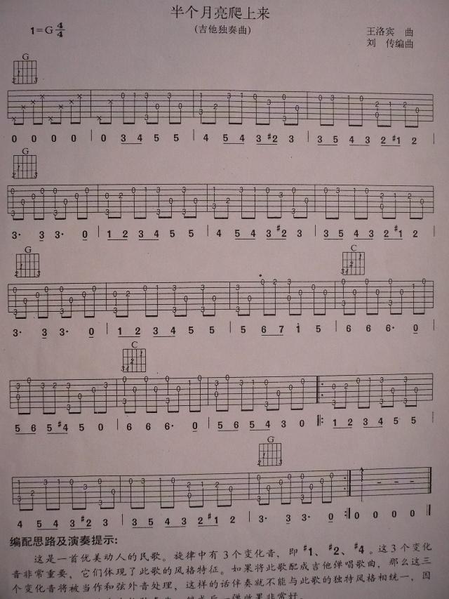 童年电子琴入门简谱