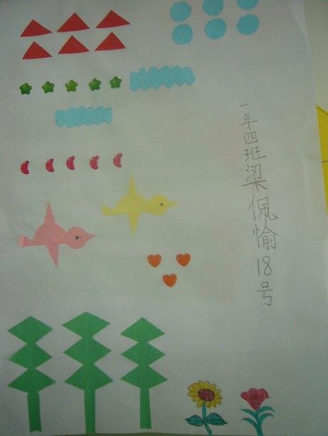 二年级粘贴画图片大全_一年级手工剪贴画数学图片展示