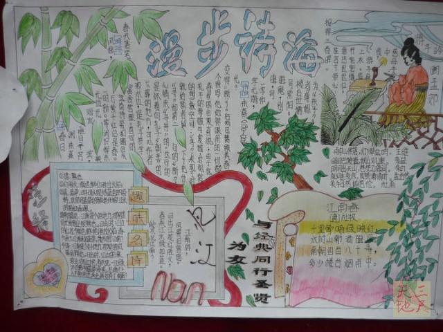 读书节之古诗词手抄报