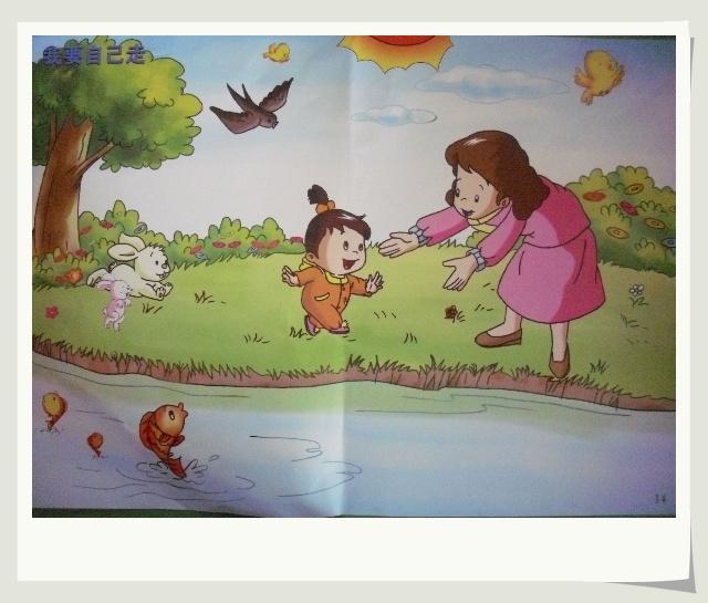 你看:小鸟能飞,小兔能跳,小鱼能游,我也要自己走.