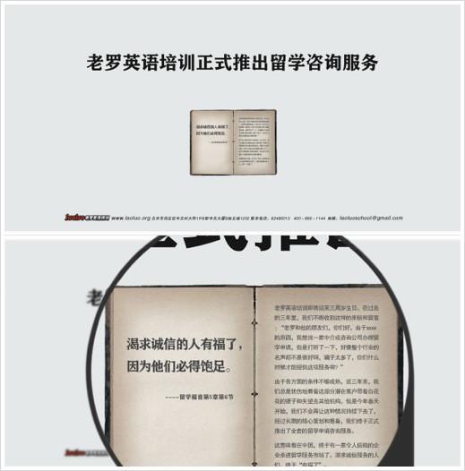 新一轮的海报设计及其人也-罗永浩的博客-我的
