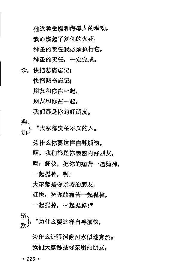 歌剧《茶花女》含曲谱91-120-曲谱歌谱大全-搜狐博客