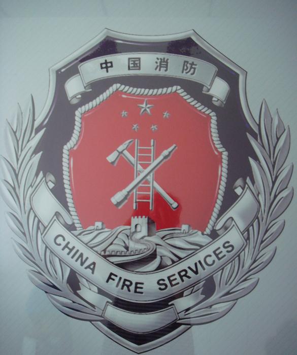 中国消防队徽】   千库网为设计者提供消防队徽素材大全,为您省却消